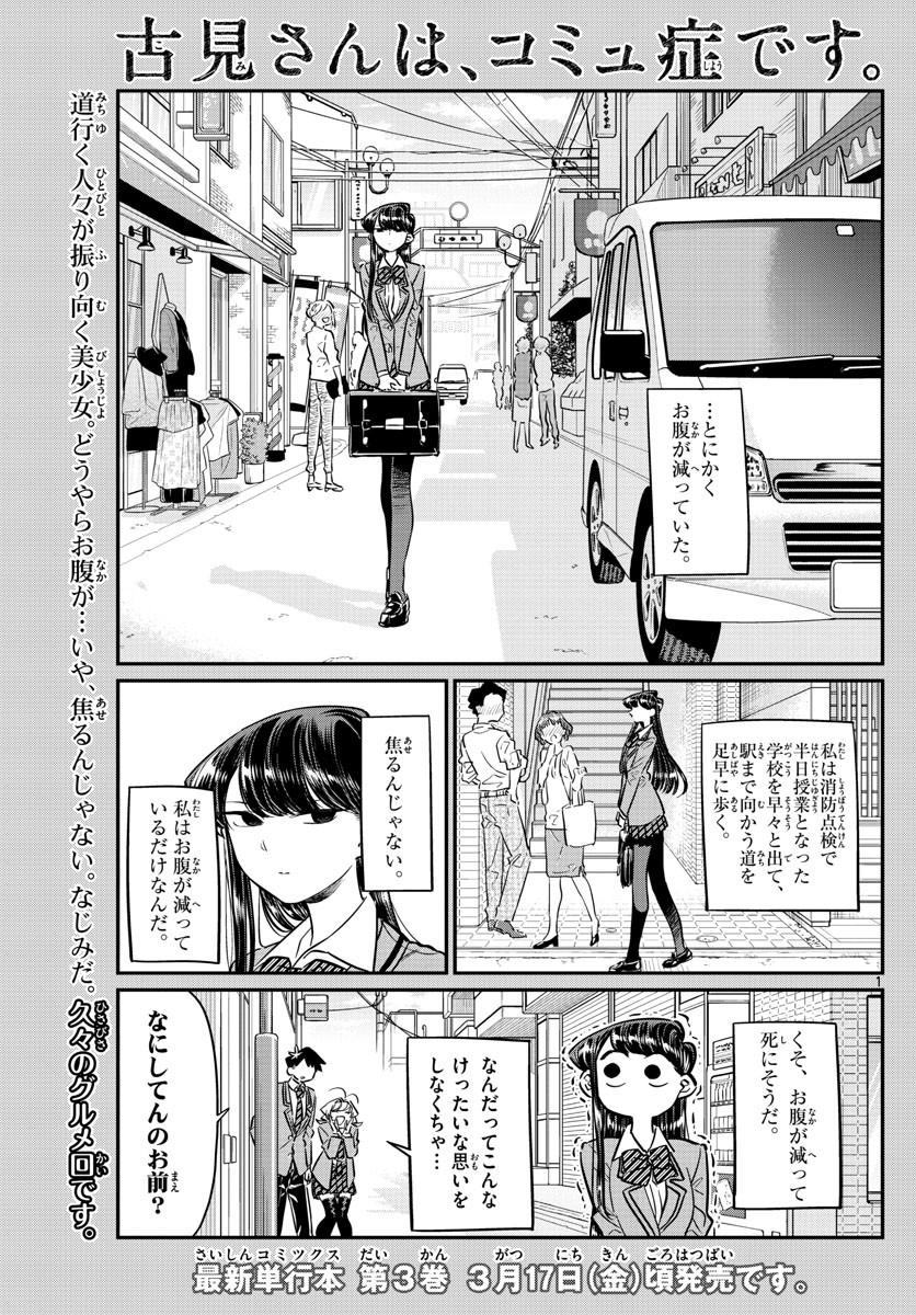 Komi-san wa Komyushou Desu. - 古見さんはコミュ症です。 - Chapter 061 - Page 1