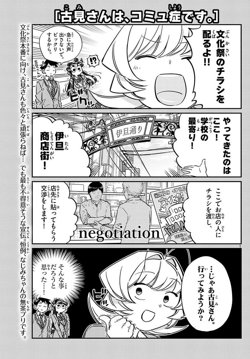 Komi-san wa Komyushou Desu. - 古見さんはコミュ症です。 - Chapter 065 - Page 1
