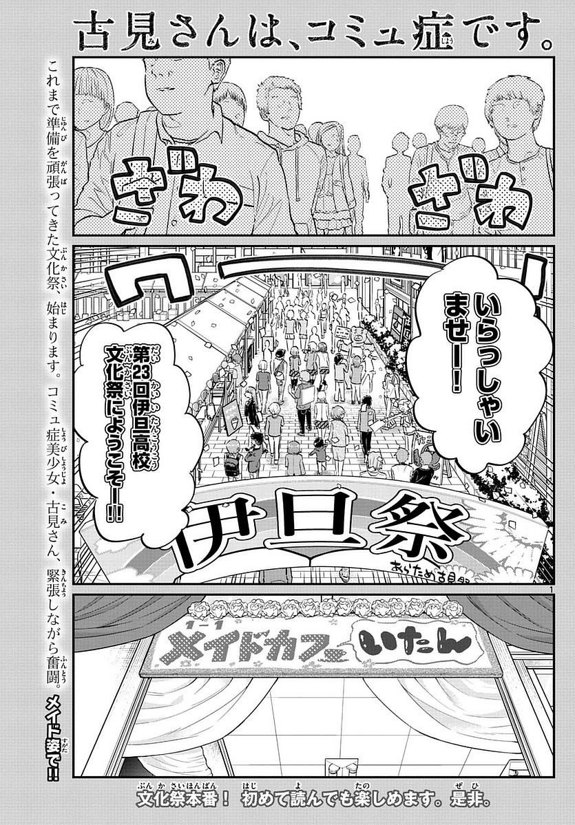 Comi-San-ha-Comyushou-Desu Chapter 067 Page 1