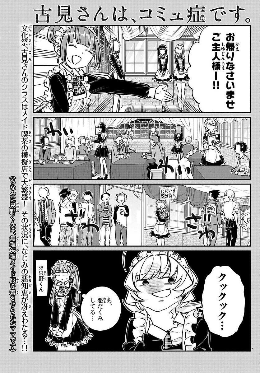 Komi-san wa Komyushou Desu. - 古見さんはコミュ症です。 - Chapter 069 - Page 1