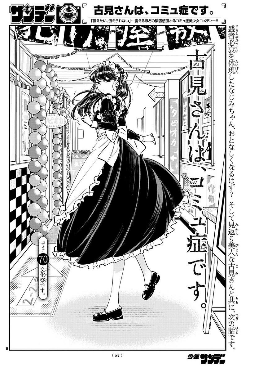 Comi-San-ha-Comyushou-Desu Chapter 070 Page 1