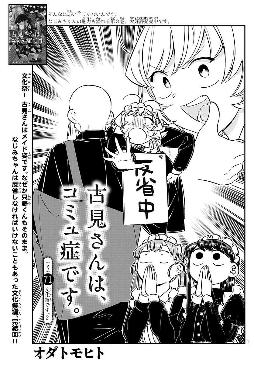 Komi-san wa Komyushou Desu. - 古見さんはコミュ症です。 - Chapter 071 - Page 1