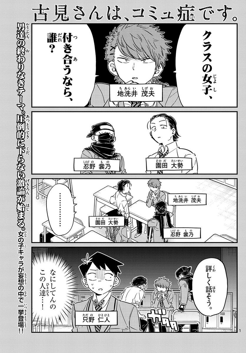 Comi-San-ha-Comyushou-Desu Chapter 075 Page 1