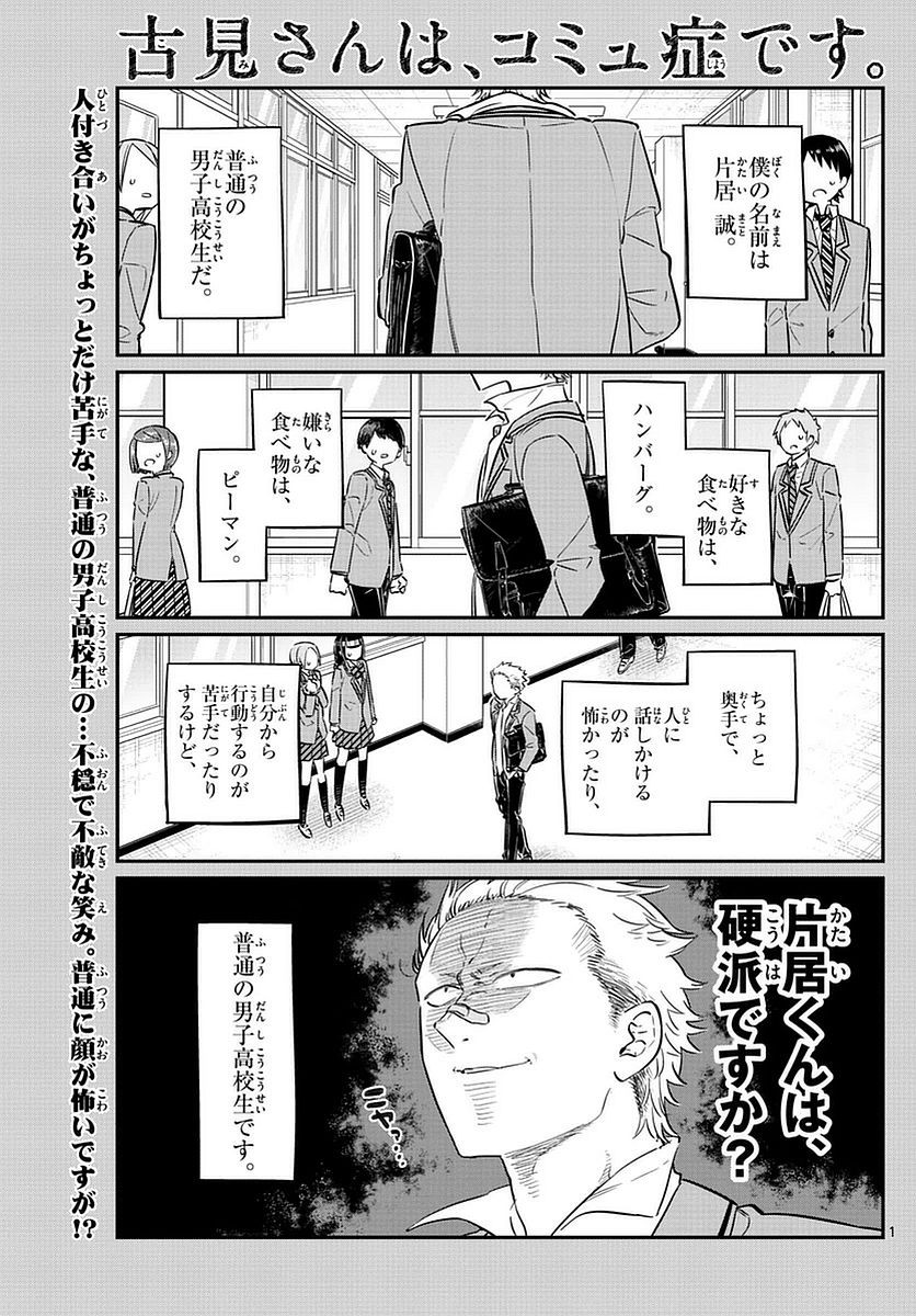Komi-san wa Komyushou Desu. - 古見さんはコミュ症です。 - Chapter 076 - Page 1