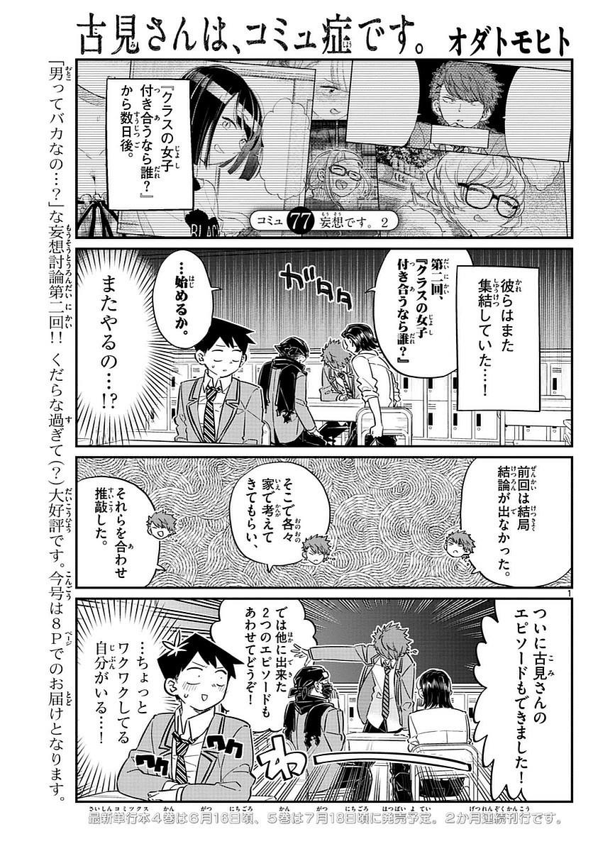 Komi-san wa Komyushou Desu. - 古見さんはコミュ症です。 - Chapter 077 - Page 1