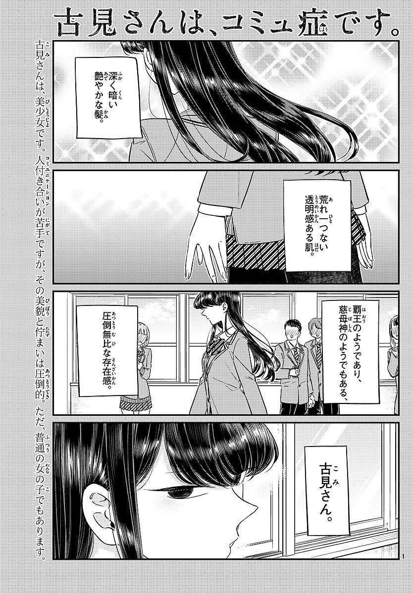Komi-san wa Komyushou Desu. - 古見さんはコミュ症です。 - Chapter 080 - Page 1