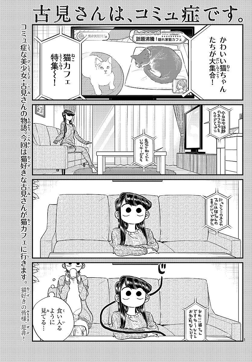 Komi-san wa Komyushou Desu. - 古見さんはコミュ症です。 - Chapter 081 - Page 1