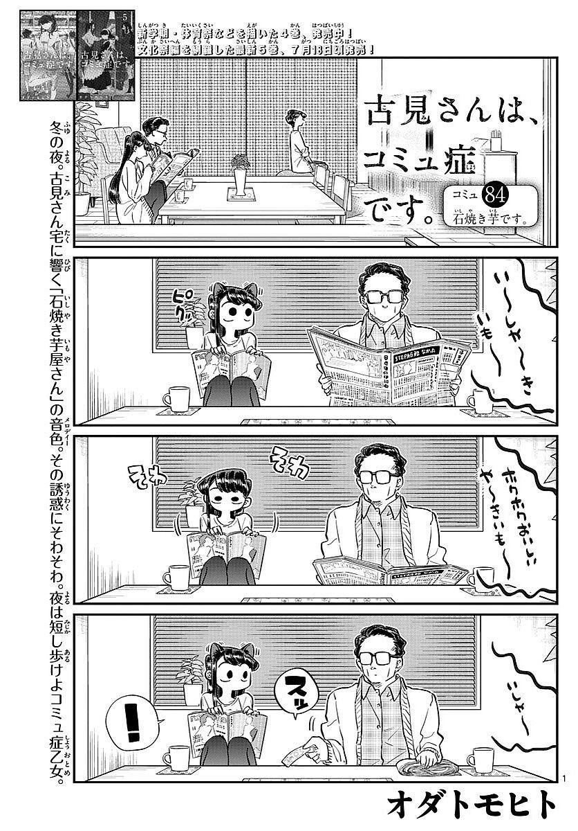 Komi-san wa Komyushou Desu. - 古見さんはコミュ症です。 - Chapter 084 - Page 1