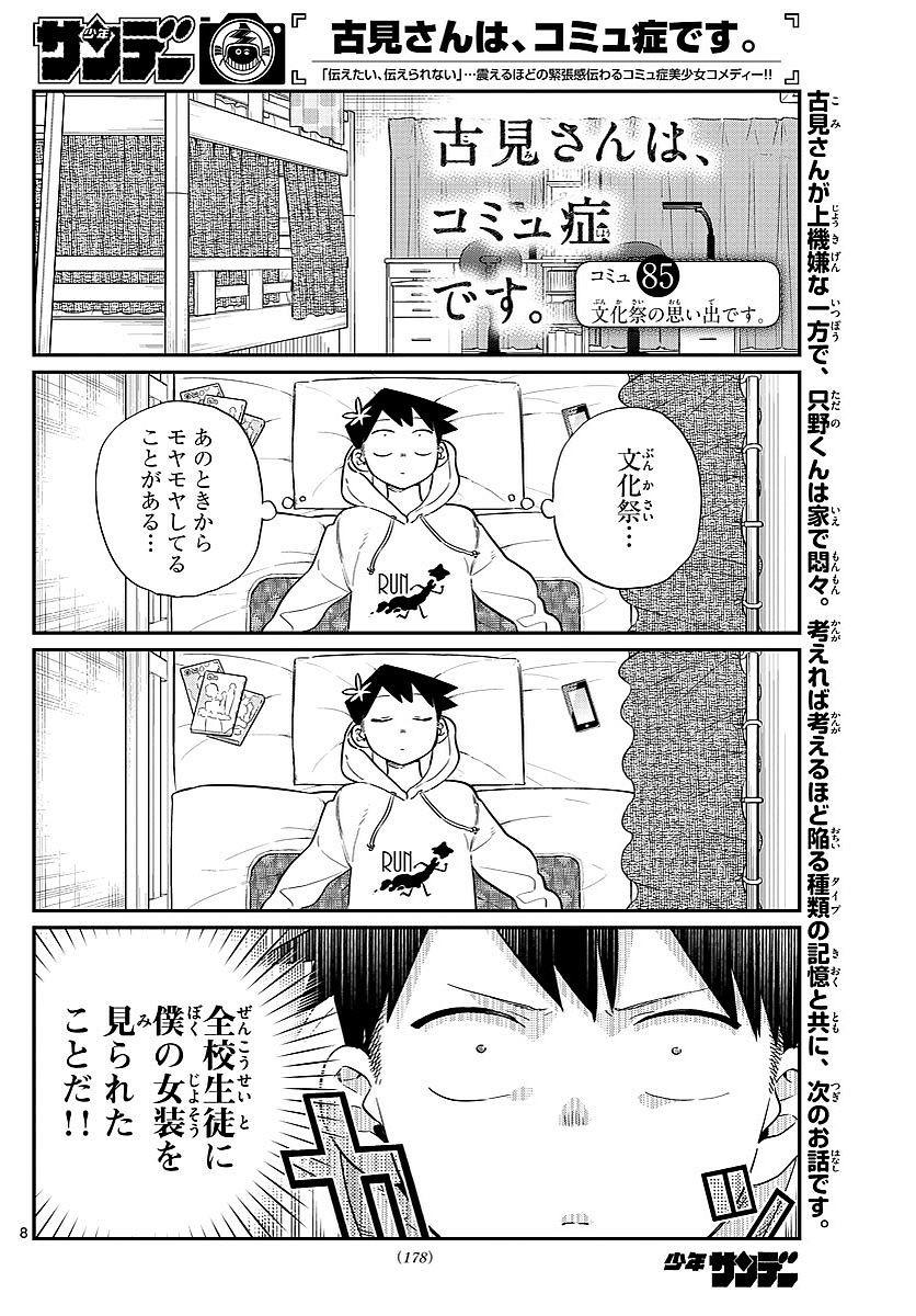 Komi-san wa Komyushou Desu. - 古見さんはコミュ症です。 - Chapter 085 - Page 1