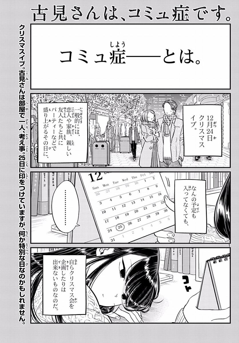 Komi-san wa Komyushou Desu. - 古見さんはコミュ症です。 - Chapter 086 - Page 1