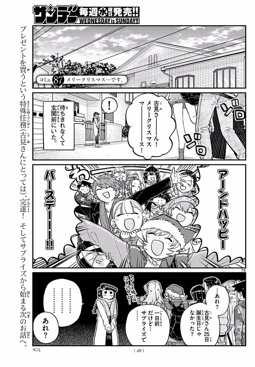 Komi-san wa Komyushou Desu. - 古見さんはコミュ症です。 - Chapter 087 - Page 1