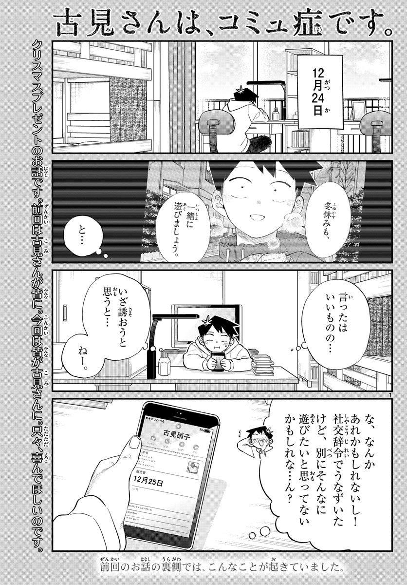 Komi-san wa Komyushou Desu. - 古見さんはコミュ症です。 - Chapter 088 - Page 1