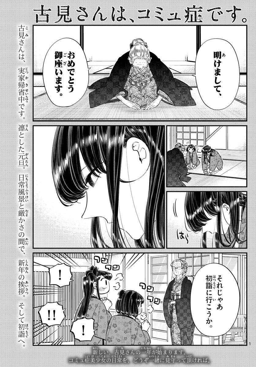 Komi-san wa Komyushou Desu. - 古見さんはコミュ症です。 - Chapter 092 - Page 1