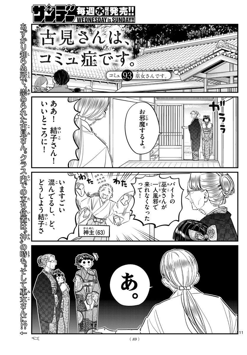 Komi-san wa Komyushou Desu. - 古見さんはコミュ症です。 - Chapter 093 - Page 1