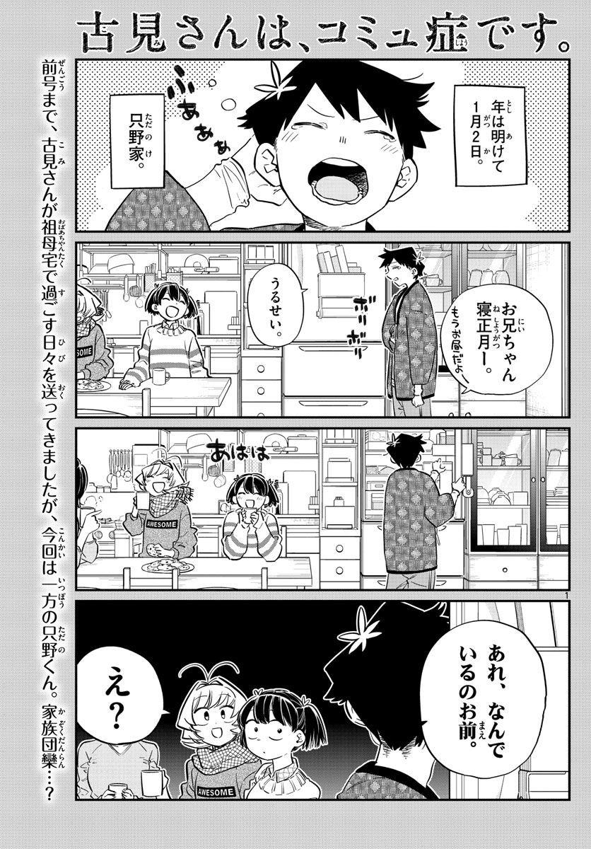 Komi-san wa Komyushou Desu. - 古見さんはコミュ症です。 - Chapter 094 - Page 1