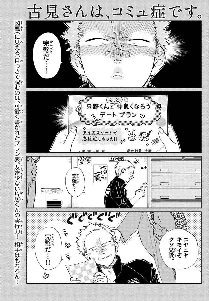 Komi-san wa Komyushou Desu. - 古見さんはコミュ症です。 - Chapter 095 - Page 1