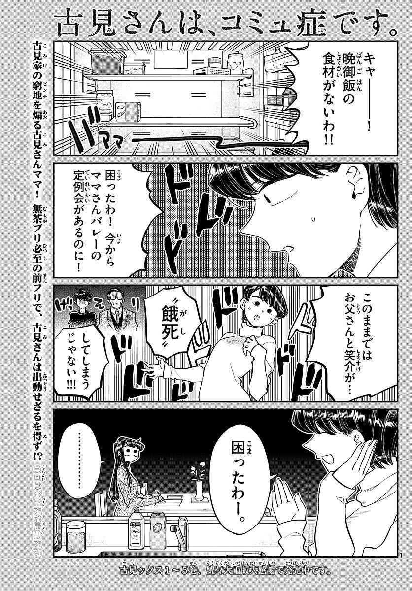 Komi-san wa Komyushou Desu. - 古見さんはコミュ症です。 - Chapter 096 - Page 1