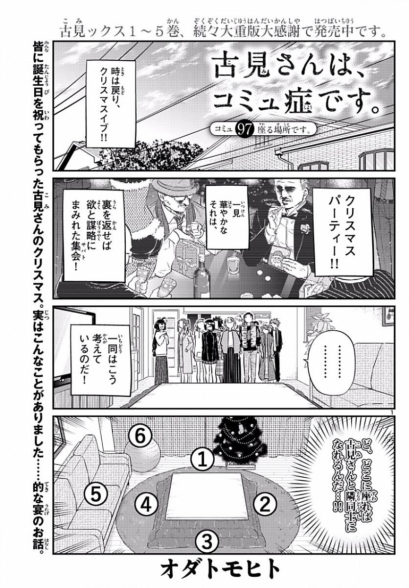 Comi-San-ha-Comyushou-Desu Chapter 097 Page 1
