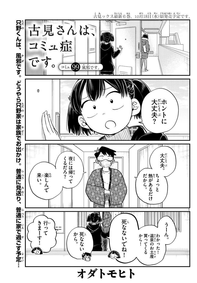 Komi-san wa Komyushou Desu. - 古見さんはコミュ症です。 - Chapter 099 - Page 1