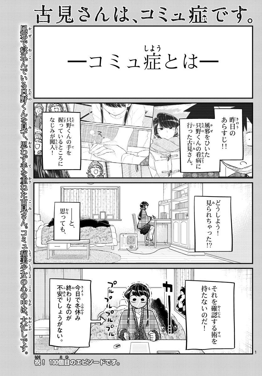 Comi-San-ha-Comyushou-Desu Chapter 100 Page 1