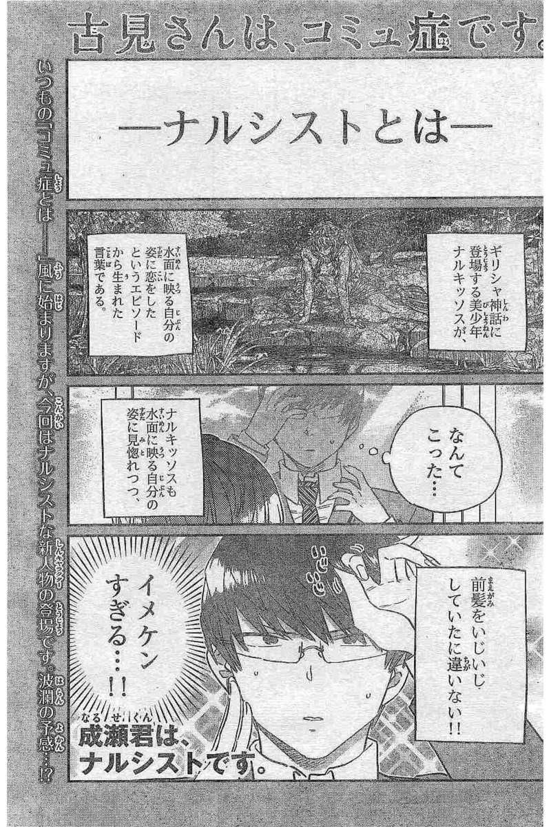 Komi-san wa Komyushou Desu. - 古見さんはコミュ症です。 - Chapter 102 - Page 1