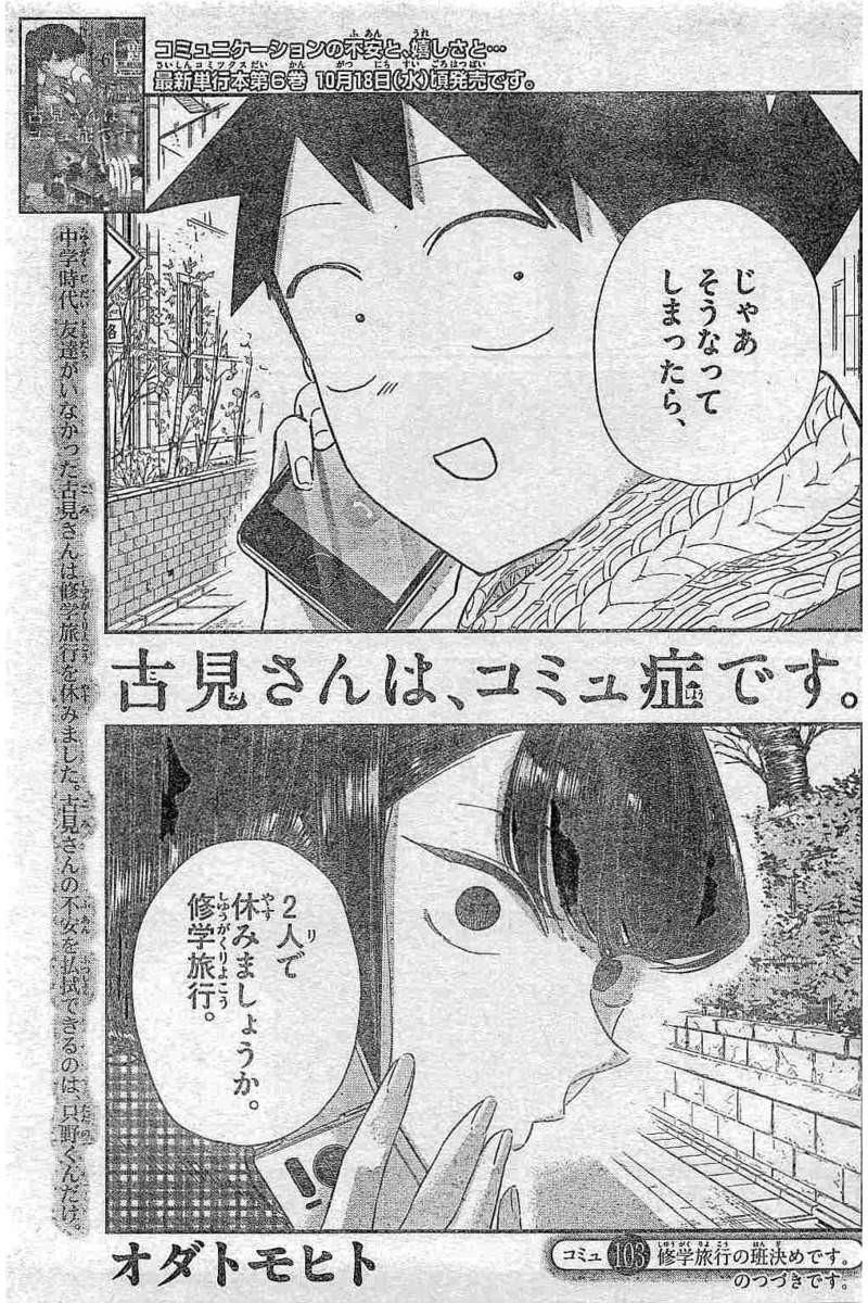 Komi-san wa Komyushou Desu. - 古見さんはコミュ症です。 - Chapter 103.5 - Page 1