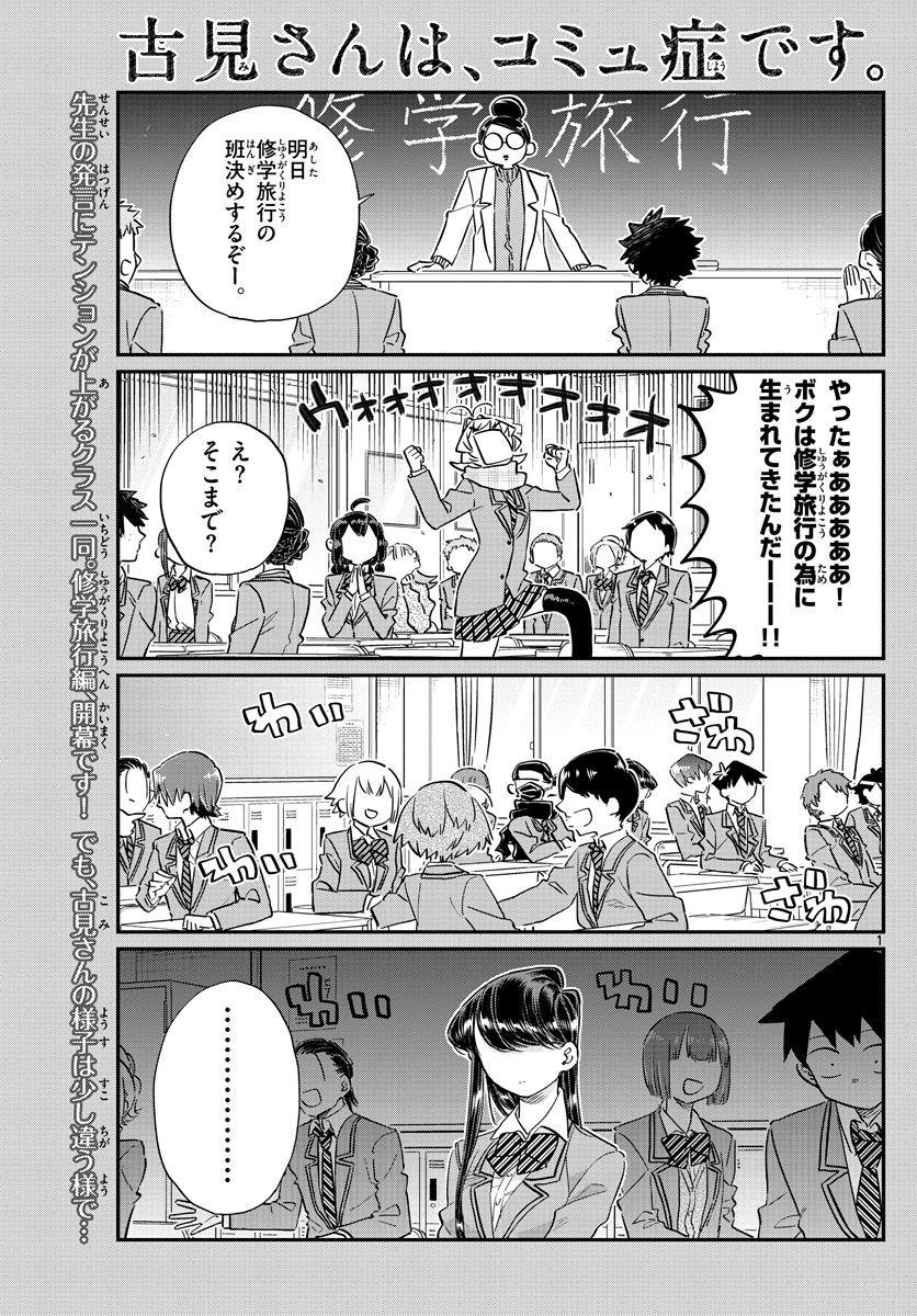 Komi-san wa Komyushou Desu. - 古見さんはコミュ症です。 - Chapter 103 - Page 1