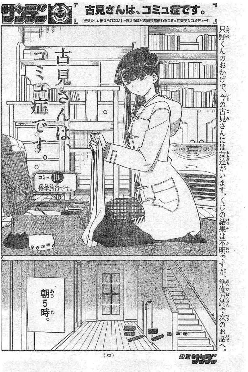 Komi-san wa Komyushou Desu. - 古見さんはコミュ症です。 - Chapter 104 - Page 1