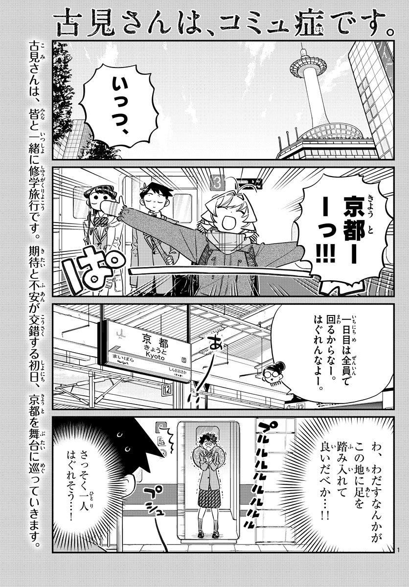 Komi-san wa Komyushou Desu. - 古見さんはコミュ症です。 - Chapter 105 - Page 1