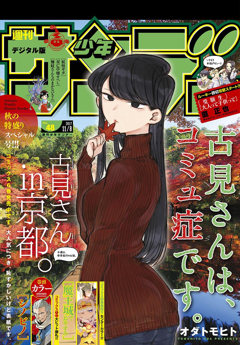 Komi-san wa Komyushou Desu. - 古見さんはコミュ症です。 - Chapter 106 - Page 1