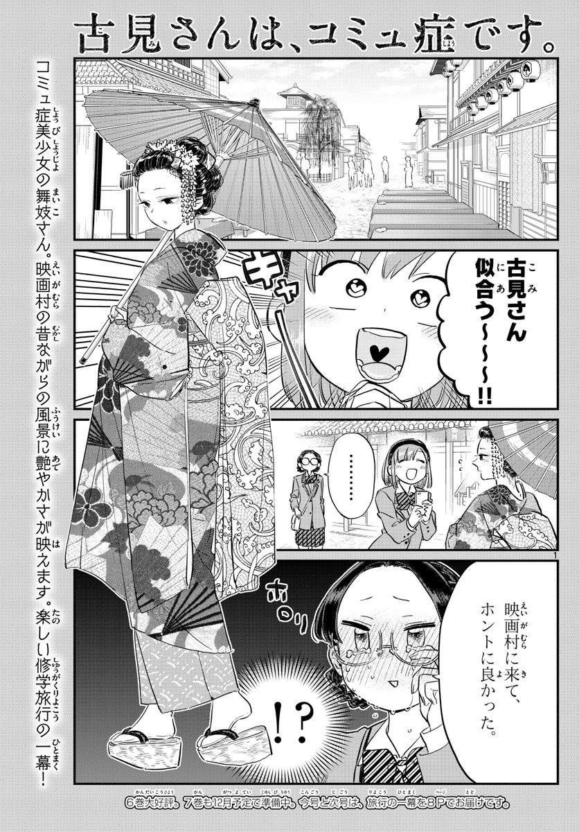 Comi-San-ha-Comyushou-Desu Chapter 109 Page 1