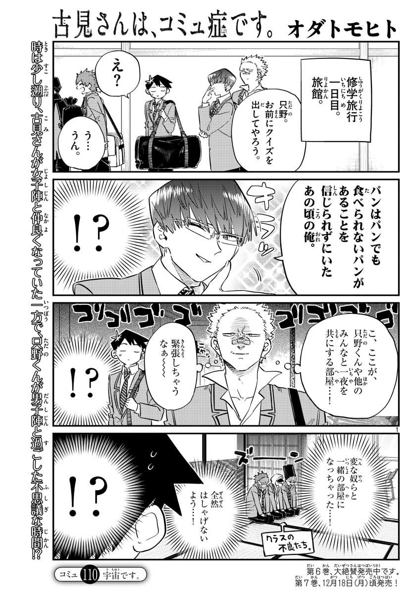 Komi-san wa Komyushou Desu. - 古見さんはコミュ症です。 - Chapter 110 - Page 1