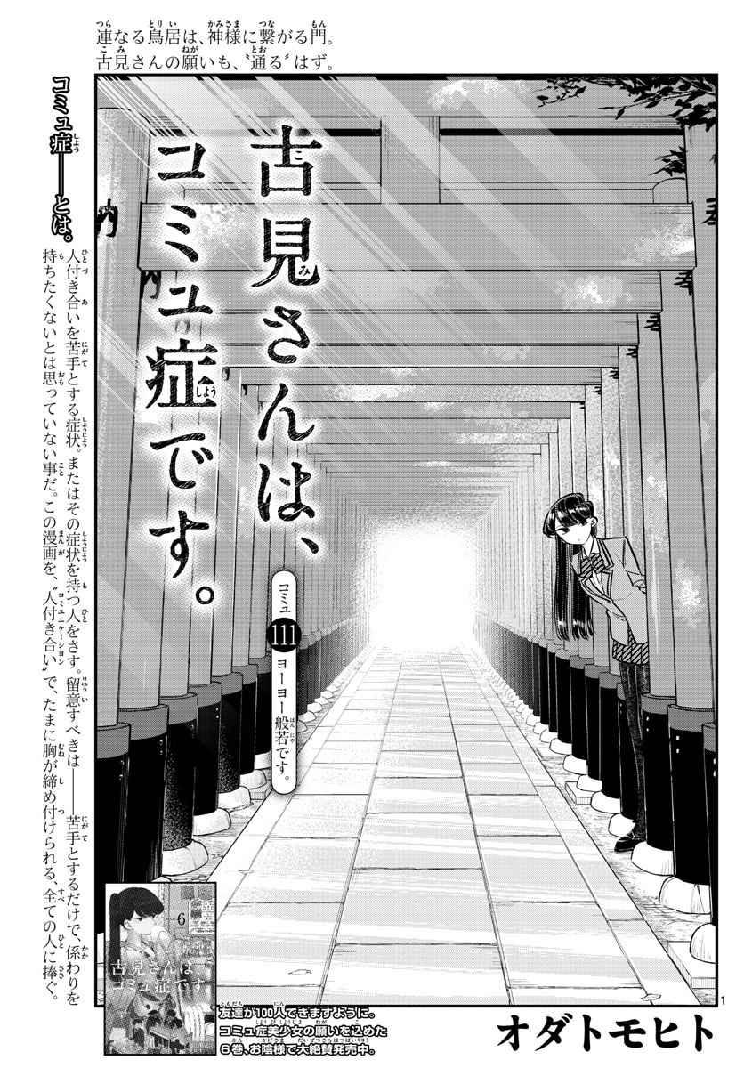 Komi-san wa Komyushou Desu. - 古見さんはコミュ症です。 - Chapter 111 - Page 1