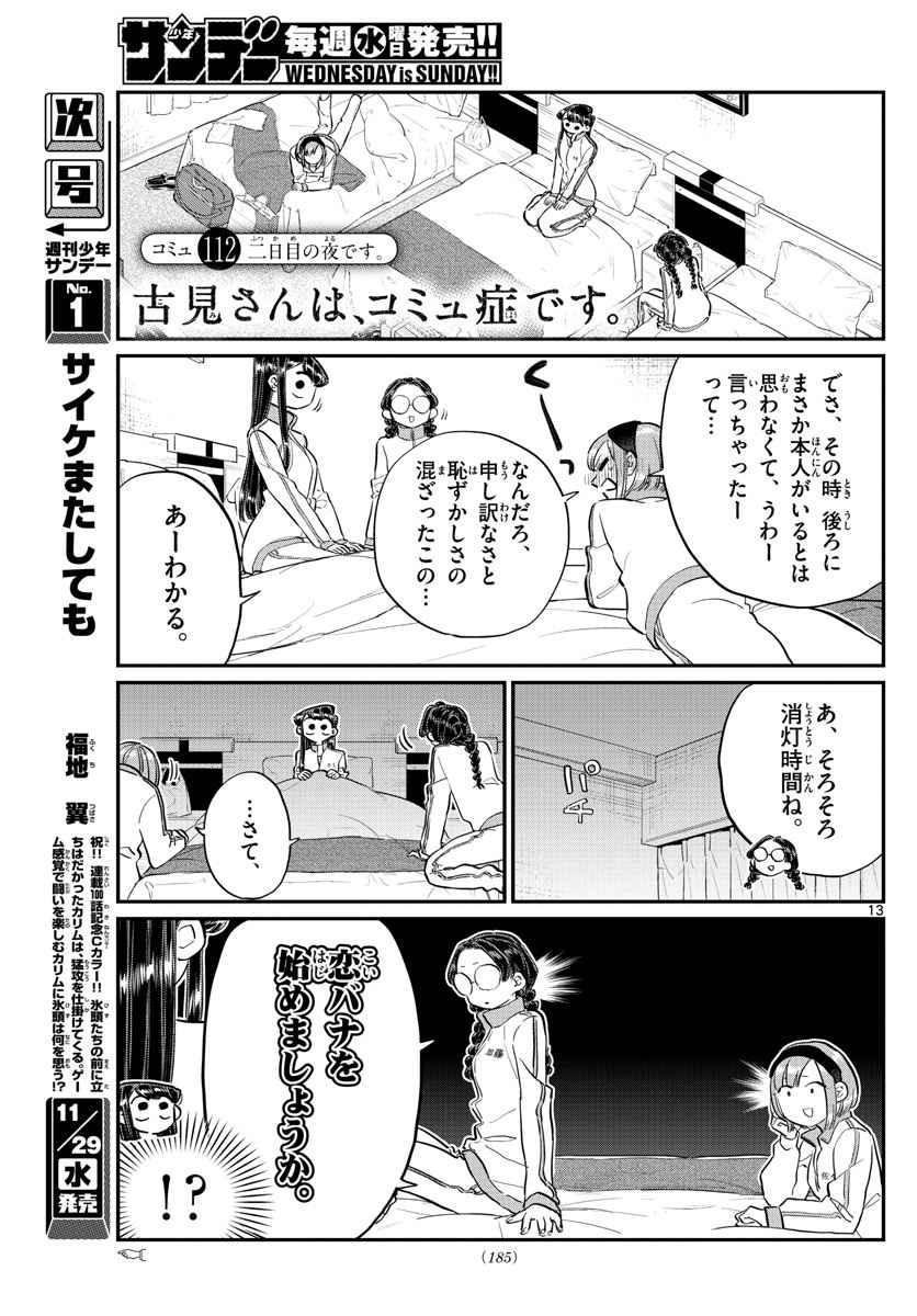 Comi-San-ha-Comyushou-Desu Chapter 112 Page 1