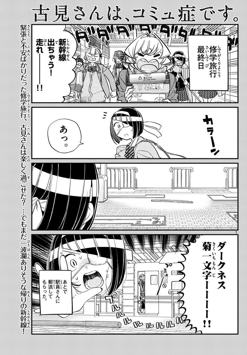 Komi-san wa Komyushou Desu. - 古見さんはコミュ症です。 - Chapter 113 - Page 1