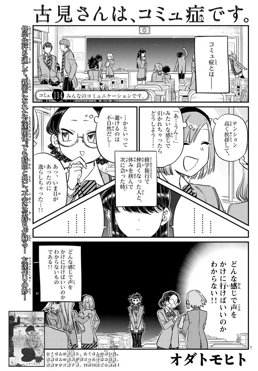 Komi-san wa Komyushou Desu. - 古見さんはコミュ症です。 - Chapter 114 - Page 1