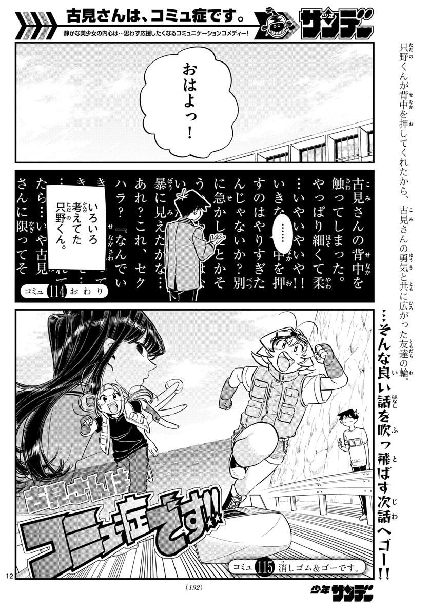 Komi-san wa Komyushou Desu. - 古見さんはコミュ症です。 - Chapter 115 - Page 1