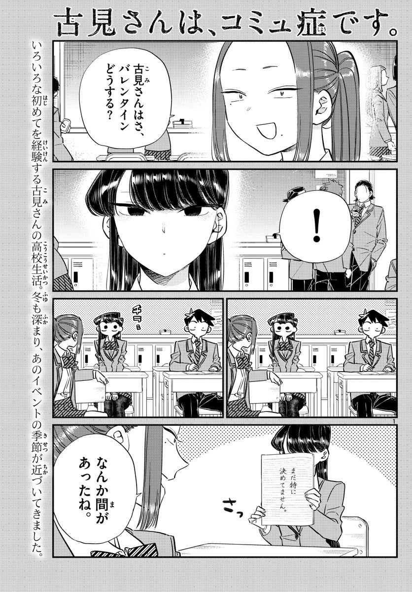 Komi-san wa Komyushou Desu. - 古見さんはコミュ症です。 - Chapter 116 - Page 1