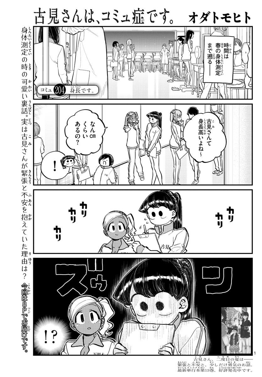 Komi-san wa Komyushou Desu. - 古見さんはコミュ症です。 - Chapter 204 - Page 1