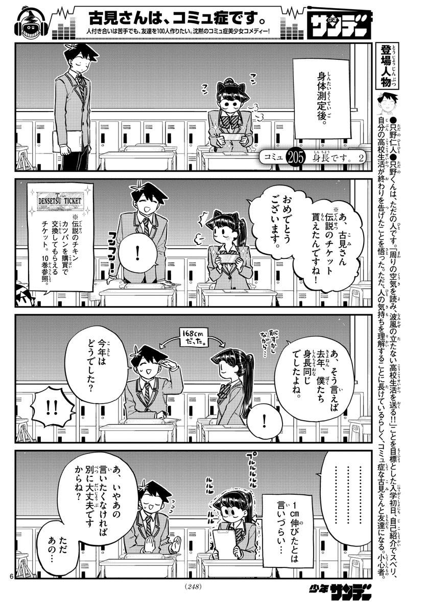 Comi-San-ha-Comyushou-Desu Chapter 205 Page 1