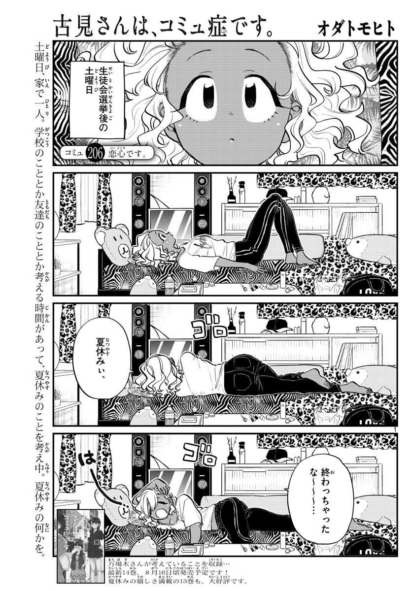Komi-san wa Komyushou Desu. - 古見さんはコミュ症です。 - Chapter 206 - Page 1