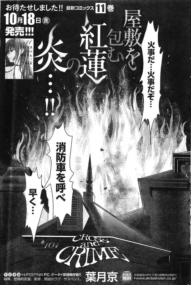 Sen Manga,Cross and Crime 104 raw,Loading Cross and Crime | Chapter  104 | Page 1 .....