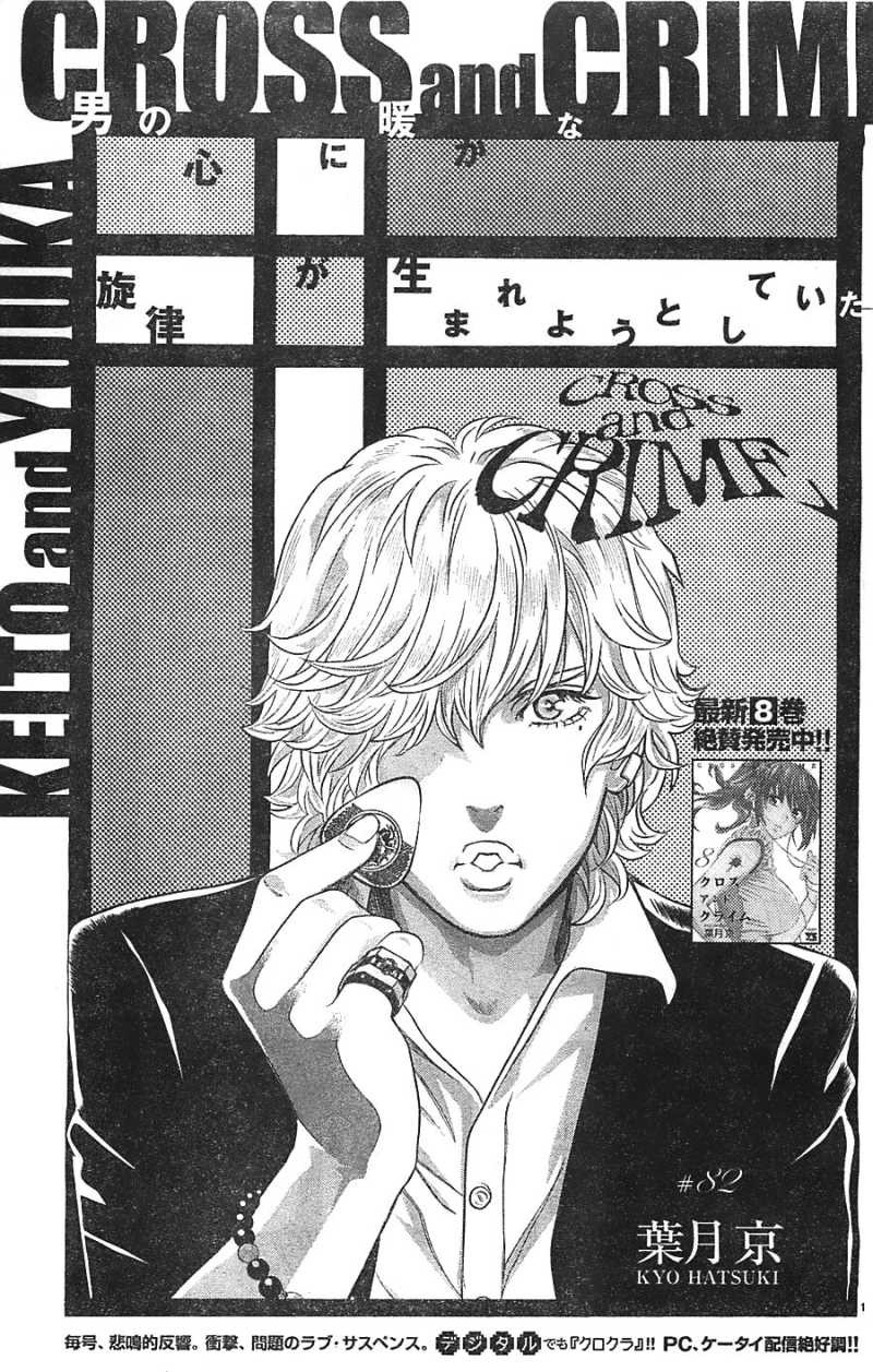 Sen Manga,Cross and Crime 82 raw,Loading Cross and Crime | Chapter  82 | Page 1 .....