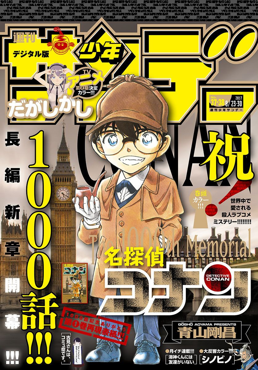 Detective Conan - Chapter 1000 - Page 1