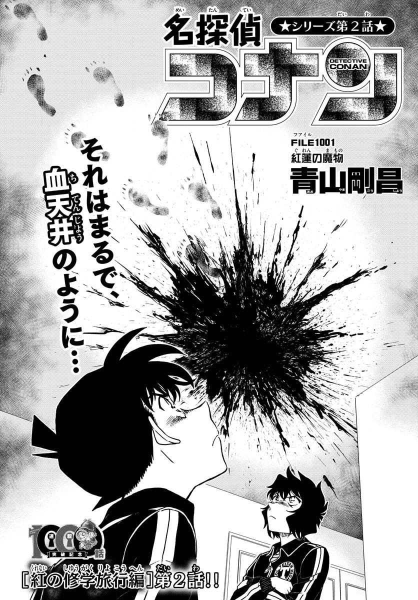 Detective Conan - Chapter 1001 - Page 1