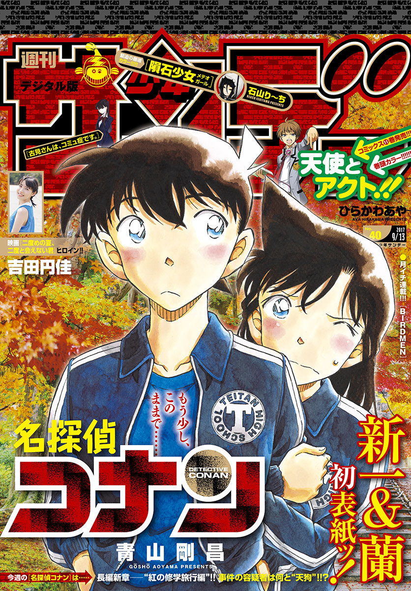 Detective Conan - Chapter 1002 - Page 1