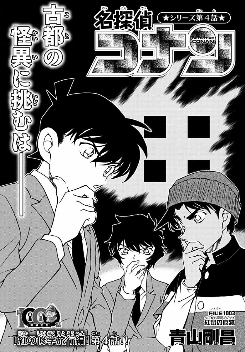 Detective Conan - Chapter 1003 - Page 1