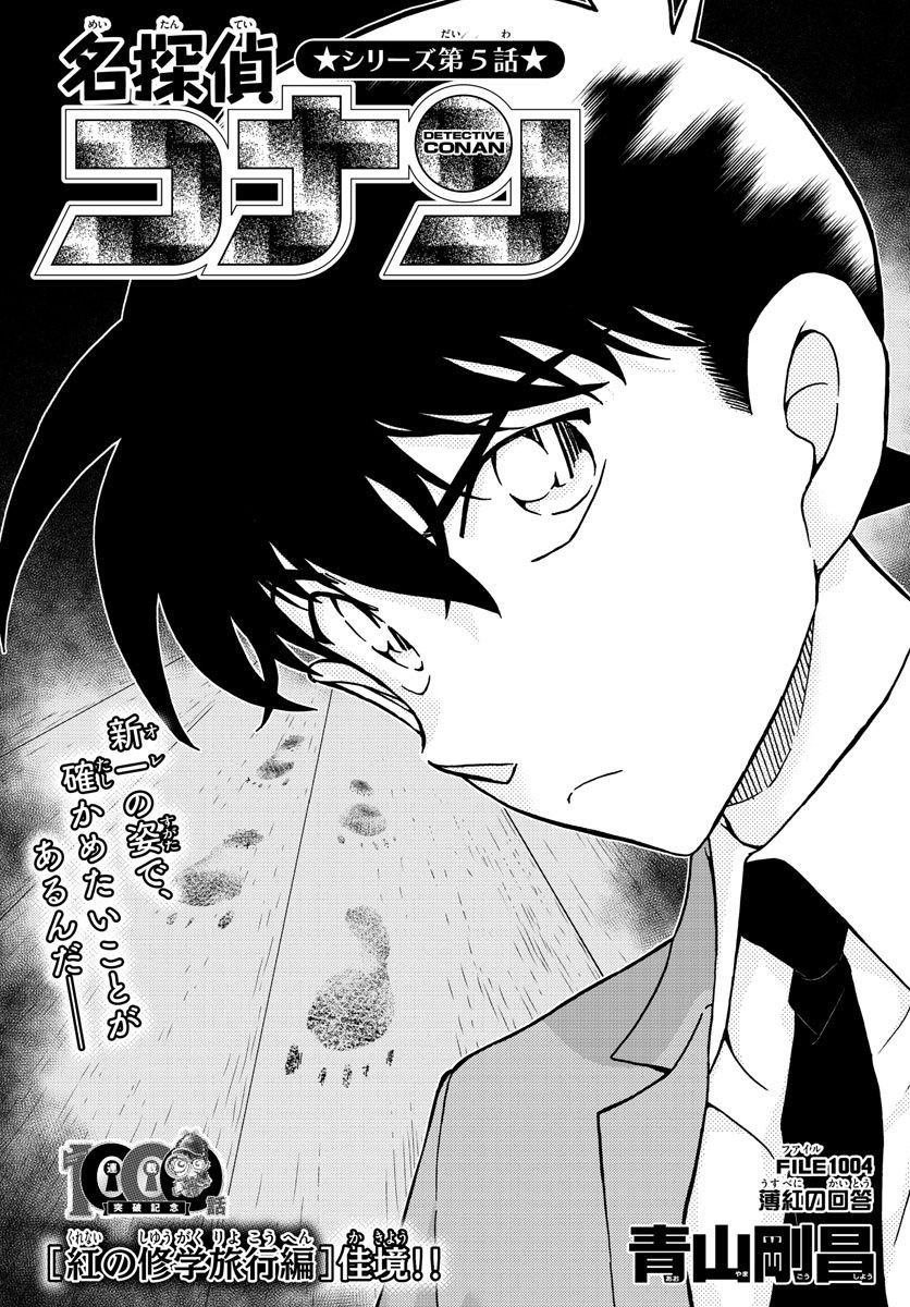 Detective Conan - Chapter 1004 - Page 1