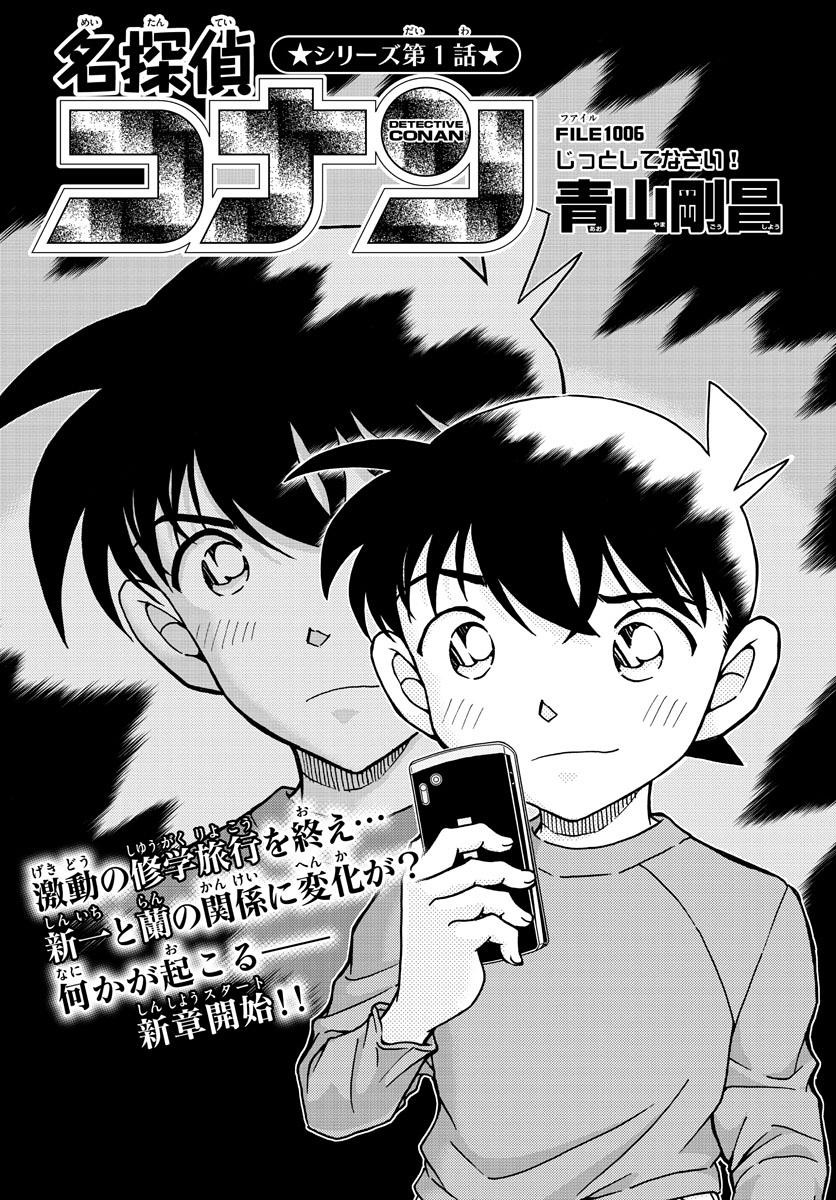 Detective_Conan Chapter 1006 Page 1