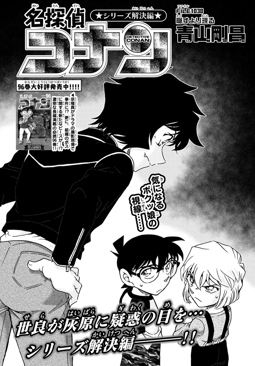 Detective Conan - Chapter 1038 - Page 1